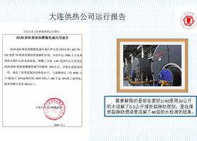 ZGH-RM增能燃煤乳化液