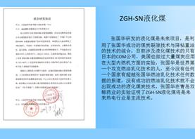 ZGH-SN水煤浆助燃剂